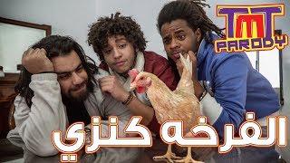 Download TMT - الفرخه كنزي 2019 Original song Video