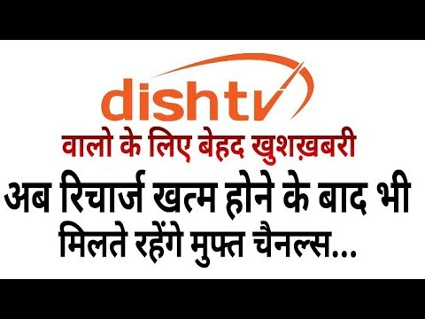 JG First: Now Enjoy Free Channels in Dish TV after Low Balance without any Trick (Must Watch)