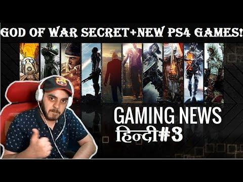 Gaming News#3 | GOD OF WAR 4 SECRET+NEW PS4 GAMES | HINDI |