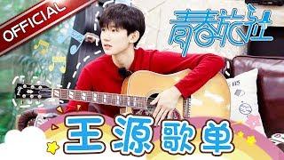 《青春旅社》王源源的歌单—薄荷音小王子的音乐之旅【东方卫视官方高清】