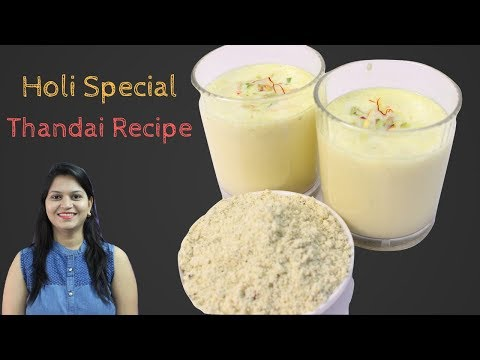 Holi Special Recipe - Instant Thandai Recipe - Thandai Powder - Thandai Masala - Thandai Mix
