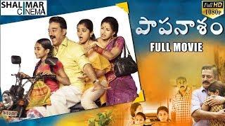 Papanasam (Drushyam Remake) Latest Telugu Full Movie 2016    Kamal Haasan, Gautami, Niveda Thomas