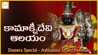 Dussehra 2017   Kamakshi Devi Temple in Tamil Nadu   Ashta Dasa Shakti Peethalu   Bhakti