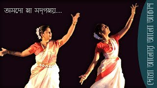 DEKHO ALOY ALO AKASH (Asadoma Sadgamaya) Performance Twinkle and Nandini