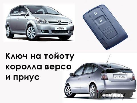 Замена корпуса смарт ключа автомобильного Тойота Королла Версо, Приус, Key Remote Battery  Replace