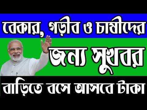প্রতি মাসে ৫ হাজার টাকা |Modi Government Launch Universal Basic Income Scheme In India|UBI Scheme