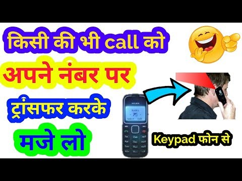 Transfer any call on your mobile number