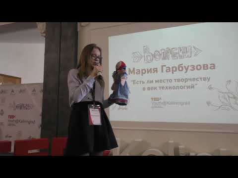Is there a place to creativity in the age of technology? | Garbuzova Maria | TEDxYouth@Kaliningrad