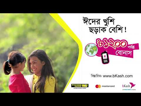 Receive Western Union Remittance and Get up to 1200 Taka Bonus video 2