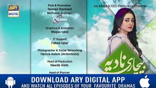 Bechari Nadia Episode 56 ( Teaser ) - ARY Digital Drama