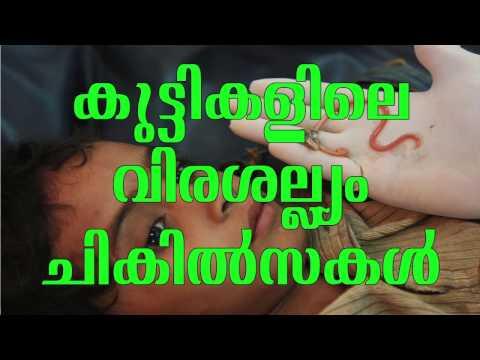 കുട്ടികളിലെ വിരശല്ല്യം| worms in children | Dr Anas K A | Arogyavicharam | Tv Live Asia