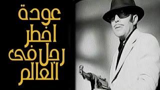 عودة اخطر رجل فى العالم - Awdat Akhtar Ragol Fi Elalam