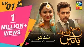 Bandhan | Episode #01 | Choti Choti Batain | HUM TV | 10 March 2019