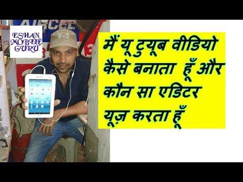 How To Make Mobile Repairing Video For You Tube. Eshan Mobile Guru