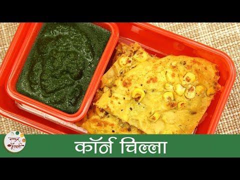 झटपट कॉर्न चिल्ला -  Besan Corn Cheela Recipe in Marathi - Instant Tiffin Recipe - Sonali