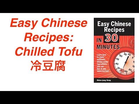 Easy Chinese Tofu Recipe: Chilled Tofu/冷豆腐