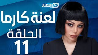 Laanet Karma Series - Episode 11 | مسلسل لعنة كارما - الحلقة 11 الحادية عشر