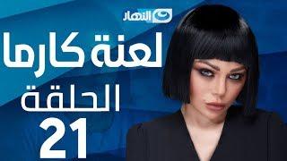 Laanet Karma Series - Episode 21    مسلسل لعنة كارما - الحلقة 21  الحادية والعشرون