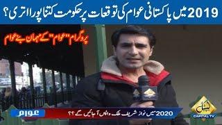 Awam with Muhammad Kamran | PTI vs PMLN | PTI Govt Performance in 2019 | 17 January 2020