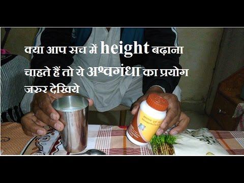 how to increase height naturally with ashwagandha in hindi - अश्वगंधा सेवन से लम्बाई बढ़ाने का तरीका