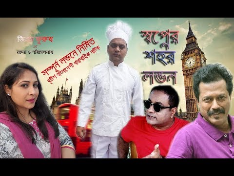 Shopner Shohor London Part 22, Mir Sabbir | Faruque Ahmed | Shadhin Khasru | Farzana Chumki