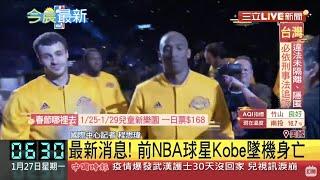 #最新消息  NBA傳奇球星黑曼巴Kobe Bryant搭乘直升機前往籃球學校發生意外 享年41歲│【國際大現場】20200127│三立新聞台