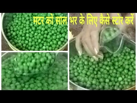 How to store green peas/Freezing of green peas method in Hindi