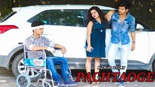 Pachtaoge    A True Hate Story    Youthiya Boyzz