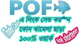 POF 100% Updated Working Methhod Bangla Tutorial 2018