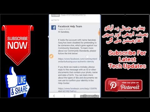 HOW TO VERIFY FACEBOOK ACCOUNT NEW METHOD 2018 100% WORKING TRICK