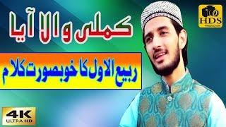 Naat Sharif - Qazi Abdul Aziz Qadri - Kamli Wala Aea - New Naat Sharif 2017