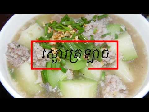 ស្ងោត្រឡាច/Asian Food/Cambodian food/ khmer food cooking