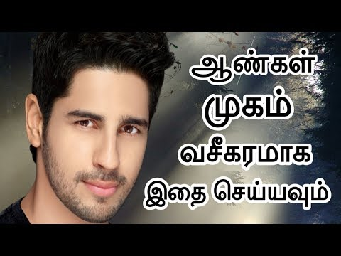 How to become fair for men in tamil | Beauty tips for men | skin whitening face pack