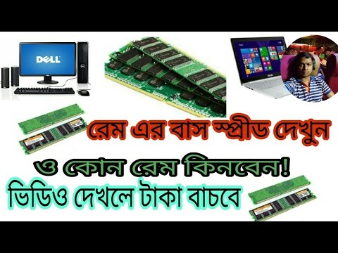 Check PC RAM speed in Mhz and what's Ram best [bangla]