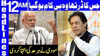 Another Big Announcement of PM Imran Khan | Headlines 12 AM | 26 August 2019 | Dunya News
