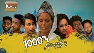 New Eritrean Series movie 2020 1080 part 22/ 1000ን ሰማንያን 22 ክፋል