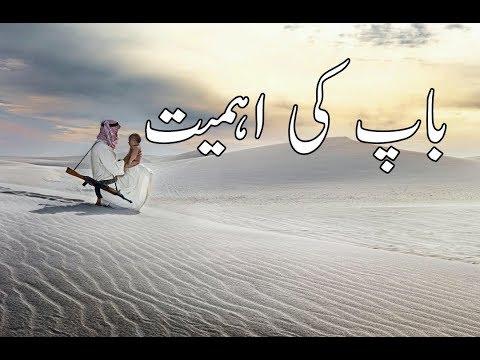 Quote for father|Urdu shayari for father|Urdu shayari for dad|Poetry on father in urdu| GoldenWordz