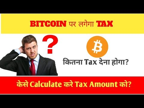 Tax On Bitcoin | How to calculate tax on bitcoin | Bitcoin पर Tax केसे निकाले|