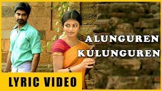 Chandi Veeran | Alunguren Kulunguren | Lyric Video | Trend Music