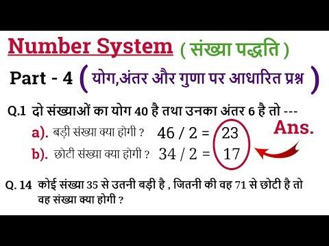 Math Tricks - शेष पर आधारित प्रश्न #2   LCM and HCF