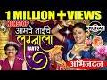 Download  Aamche Taiche Lagnala | (आमचे ताईचे लग्नाला) | Superhit Marathi NonStop Lagnageet - Part 2 MP3,3GP,MP4