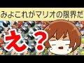 【マリオメーカー 実況】マリオの限界はこんなもんじゃない!