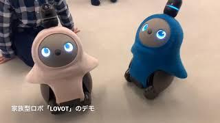 家庭型ロボット「LOVOT」がお披露目