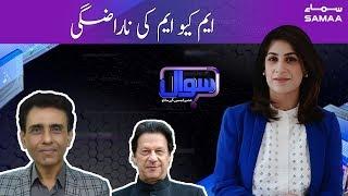 MQM ki narazgi | Sawal with Amber Shamsi | SAMAA TV | 12 January 2020