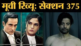 Section 375 Review in Hindi | Akshaye Khanna | Richa Chadha | Rahul Bhat । Meera Chopra । Ajay Bahl