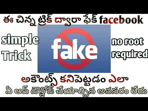 How to find fake Facebook account  | How to Know if a Facebook Account is Fake | telugu tech tips