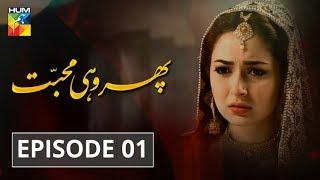 Phir Wohi Mohabbat Episode #01 HUM TV Drama