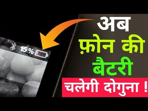 अब फ़ोन के बैटरी चलेगी दोगुना || Best Way to Increase Android Battery Life
