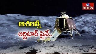 Chandrayaan 2 update: Vikram Lander location Found on Moon | hmtv Telugu News