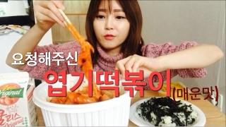 Download [광저우사는여자]엽기떡볶이(매운맛)먹방[Korean Spicy Rice Cake(Yeobki Tteokbokki)Mukbang/Eating Show] Video